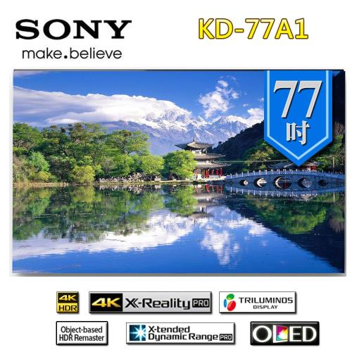 SONY 77型 OLED 4K 高畫質液晶電視 KD-77A1