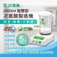 次綠康-次氯酸製造機(智慧型)