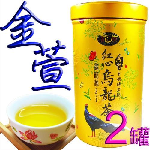 鑫龍源有機茶 有機金萱茶2罐組(100g/罐)-共200g/附提袋/有機轉型期-冬茶鮮摘