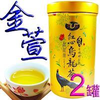 鑫龍源有機茶 有機金萱茶2罐組(100g/罐)