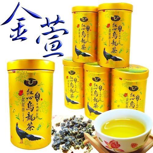 【鑫龍源有機茶】有機金萱茶6罐組(100g/罐)-共600g/附提袋/有機轉型期-冬茶鮮摘