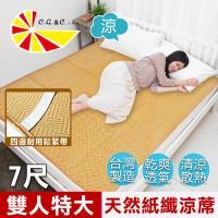 【凱蕾絲帝】台灣製造-天然舒爽軟床專用透氣紙纖雙人加大加長涼蓆(7尺)
