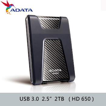 ADATA威剛 HD650 2TB-USB3.0 2.5吋行動硬碟