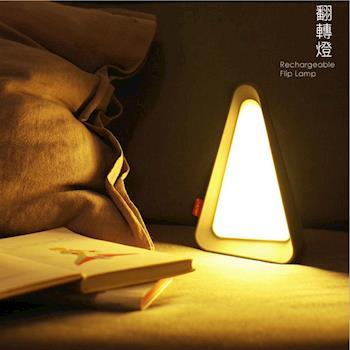 翻轉燈 三角燈 角度感應 三檔亮度 LED燈 USB充電 夜燈/床頭燈/桌燈