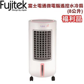 Fujitek富士電通 8公升微電腦遙控水冷扇/LED顯示/左右擺頭 FKF-08-網(福利品)