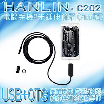 C202 防水兩用USB+OTG電腦手機2米延伸鏡頭 (7mm頭)