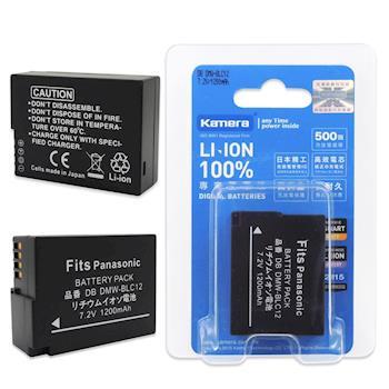 Kamera 鋰電池 for DMW-BLC12(DB-DMW-BLC12)高容量鋰電池
