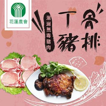 花蓮市農會 洄瀾無毒豬肉-丁骨豬排 (600g /包)x2包