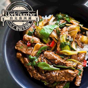 約克街肉鋪 頂級紐西蘭背肩牛肉絲250g *4包