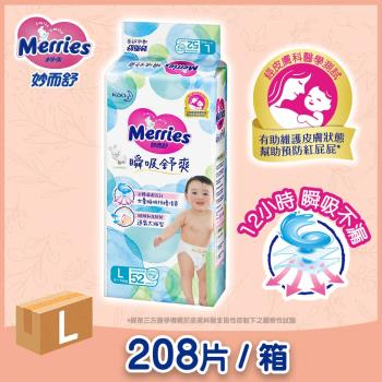 Merries妙而舒尿布 全新升級瞬吸舒爽  L (52片x4包/箱)