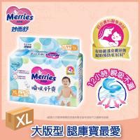 Merries妙而舒尿布 全新升級瞬吸舒爽  XL(44片x4包/箱)