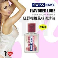 【20ml/狂野櫻桃】美國 SWISS NAVY 瑞士海軍狂野櫻桃風味潤滑液 VERY WILD CHERRY LUBE