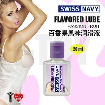 【20ml/百香果】美國 SWISS NAVY 瑞士海軍百香果風味潤滑液 PASSION FRUIT LUBE