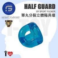 【冰晶藍】美國 SPORT FUCKER 運動種馬睪丸分裂立體陽具環 Half Guard
