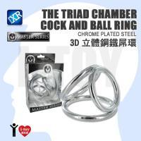 美國 MASTER SERIES 3D立體鋼鐵屌環 The Triad Chamber Cock and Ball Ring