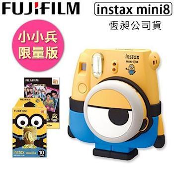 Fujifilm instax mini 8 小小兵 Minion 神偷奶爸限量版 (恆昶公司貨)