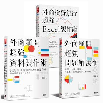 外商投顧超強技術指南三書:外商投資銀行超強Excel製作術+外商顧問超強資料製作術+外商顧問超強問題解決術