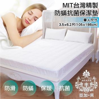 AGAPE亞加貝 防蹣抗菌床包式保潔墊(尺寸任選)