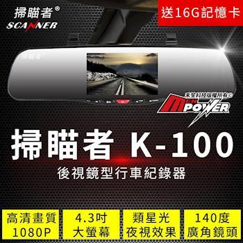 掃瞄者 K100/K-100 後視鏡 行車紀錄器