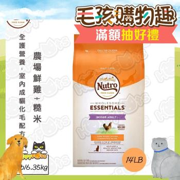 【美士Nutro】全護營養-室內成貓化毛配方 農場鮮雞+糙米  (14lb/6.35kg)