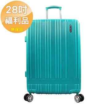 【福利品限量優惠】28吋時尚蒂芬藍PC+ABS亮面行李箱