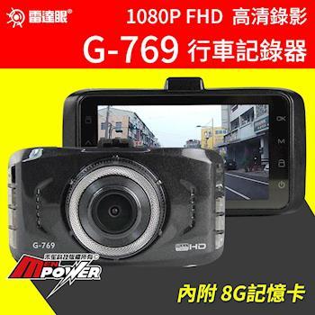 征服者 雷達眼 G769 高清1080P 超廣角 行車紀錄器
