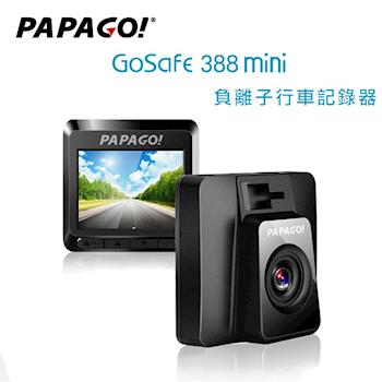 PAPAGO GoSafe 388 mini FullHD 輕巧行車記錄器※贈16G記憶卡+內附吸盤式車架※