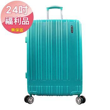 【福利品24吋】時尚風情PC+ABS亮面隱藏式海關鎖行李箱