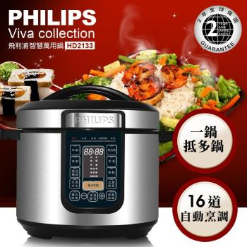 PHILIPS飛利浦 智慧萬用鍋 HD2133