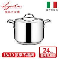 LAGOSTINA樂鍋 頂級五層鍋系列24CM不鏽鋼雙耳高湯鍋 (加蓋)