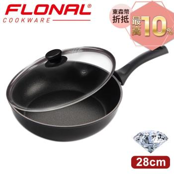 Flonal義大利鑽石系列不沾深煎鍋28cm