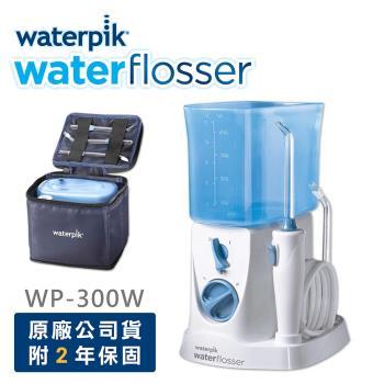 Waterpik 旅行用沖牙機WP-300W