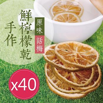 [五桔國際]黃金檸檬乾40包入