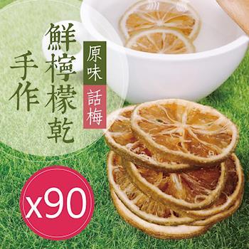 [五桔國際]黃金檸檬乾90包入