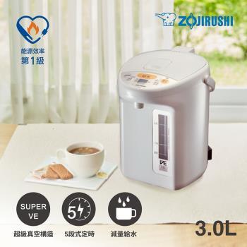 【象印】3公升* SuperVE真空省電微電腦電動熱水瓶(CV-TWF30)