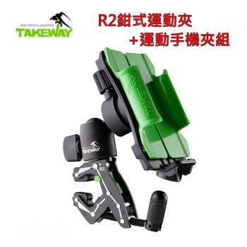 TAKEWAY R2鉗式運動夾 + TPH03 運動手機座 荷重最高可達3公斤~適用攝影機、Gopro、手機、平板、縮時攝影機