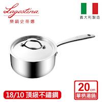 LAGOSTINA樂鍋頂級五層鍋系列20CM不鏽鋼單柄湯鍋 (加蓋)