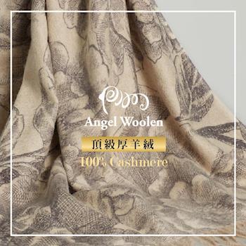 Angel Woolen 頂級植物染100%Cashmere厚羊絨披肩 圍巾(共兩色)