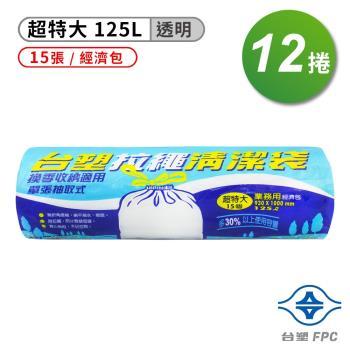 台塑 拉繩 清潔袋 垃圾袋 (超特大) (透明) (125L) (93*100cm)(箱購 12入)