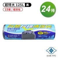 台塑 拉繩 清潔袋 垃圾袋 (超特大) (黑色) (125L) (93*100cm)(箱購 24入)