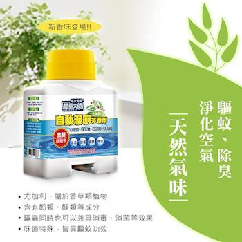 簡單大師-馬桶自動清潔芳香劑-尤加利