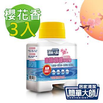簡單大師-馬桶自動清潔芳香劑3入-櫻花香