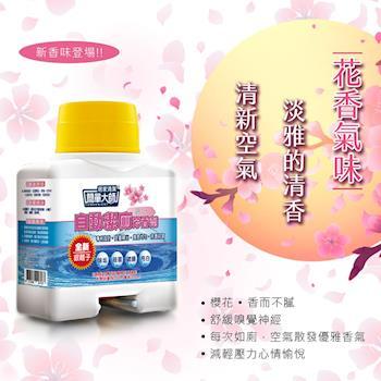 簡單大師-馬桶自動清潔芳香劑-櫻花香