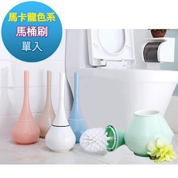 【花瓶式 馬桶刷】 造型馬桶刷清潔 馬桶刷架 馬桶刷推薦 馬桶刷組 衛浴 廁所 清潔專用 5色可選 【贈送 替換馬桶刷頭 一個】
