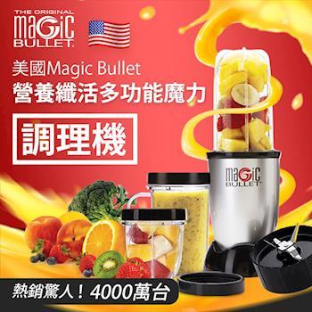 美國 Magic Bullet 營養纖活多功能魔力調理機 MB1001