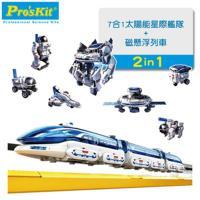【寶工 ProsKit 科學玩具】7合1太陽能星際艦隊+磁懸浮列車 GE-641+GE-633