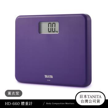 日本TANITA粉領族迷你全自動電子體重計HD-660-薰衣紫