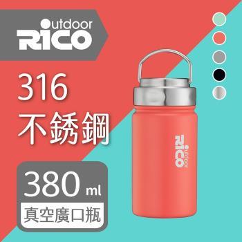 RICO 瑞可 316不鏽鋼高真空廣口保溫瓶380ml RK380