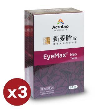 【昇橋】EyeMax Neo 新愛眸錠 (3盒入,共90錠)