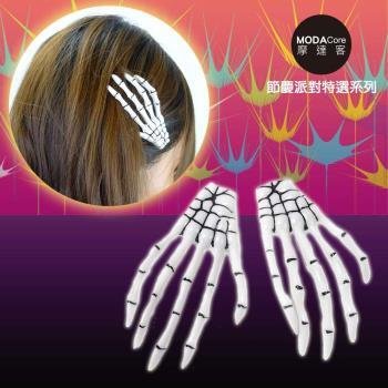 【【摩達客】萬聖節派對演唱會頭飾-白色骷髏手髮夾髮飾(一組兩入)